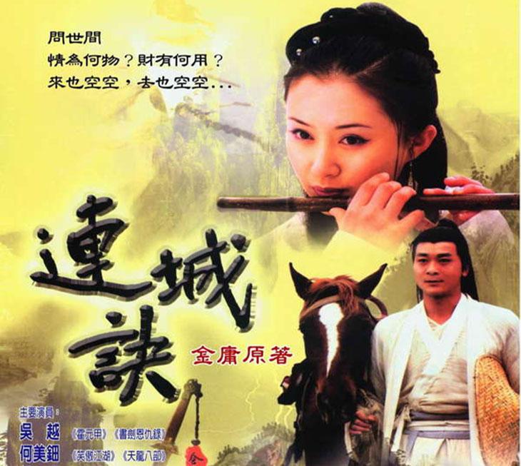 Liên Thành Quyết -  A Deadly Secret (2003)