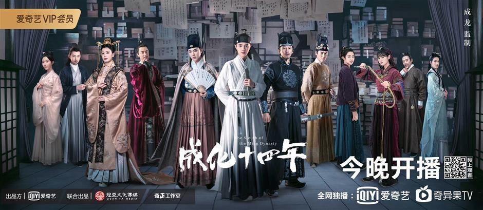 The Sleuth of Ming Dynasty - Thành Hóa Thập Tứ Niên