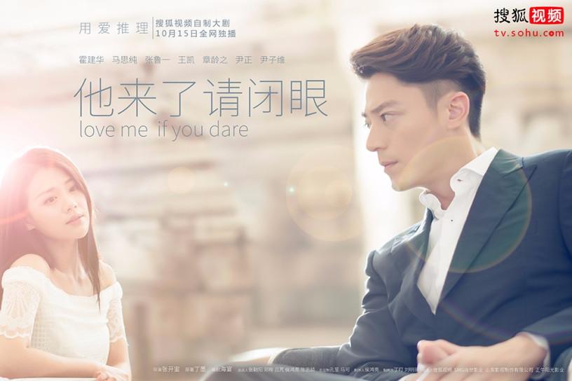 Love Me, If You Dare - Hãy nhắm mắt khi anh đến (2015)