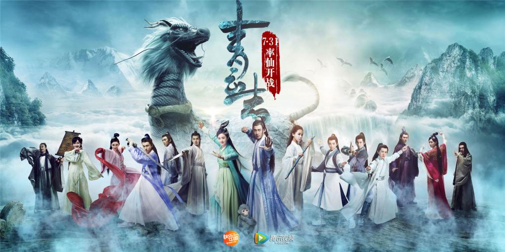 The Legend of Chusen (2016)