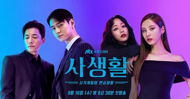 Top 6 bộ phim Hàn Quốc sẽ ra mắt vào tháng 9/2020, tụ hợp dàn siêu sao đỉnh cao