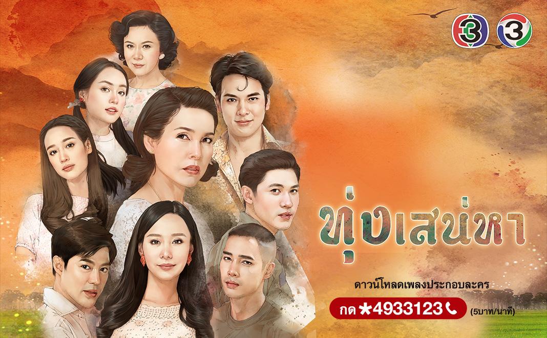 Top 12 phim Thái         thế hệ được xem nhiều nhất nửa đầu 2020