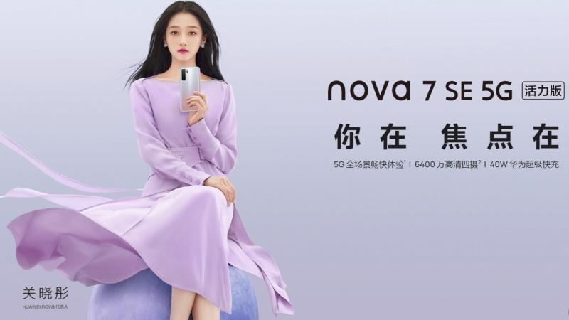 Huawei Nova 7 SE 5G Vitality Edition ra mắt: Dùng chip Dimensity 800U, 4 camera sau trong đó cảm biến chính 64MP, giá 7.9 triệu đồng