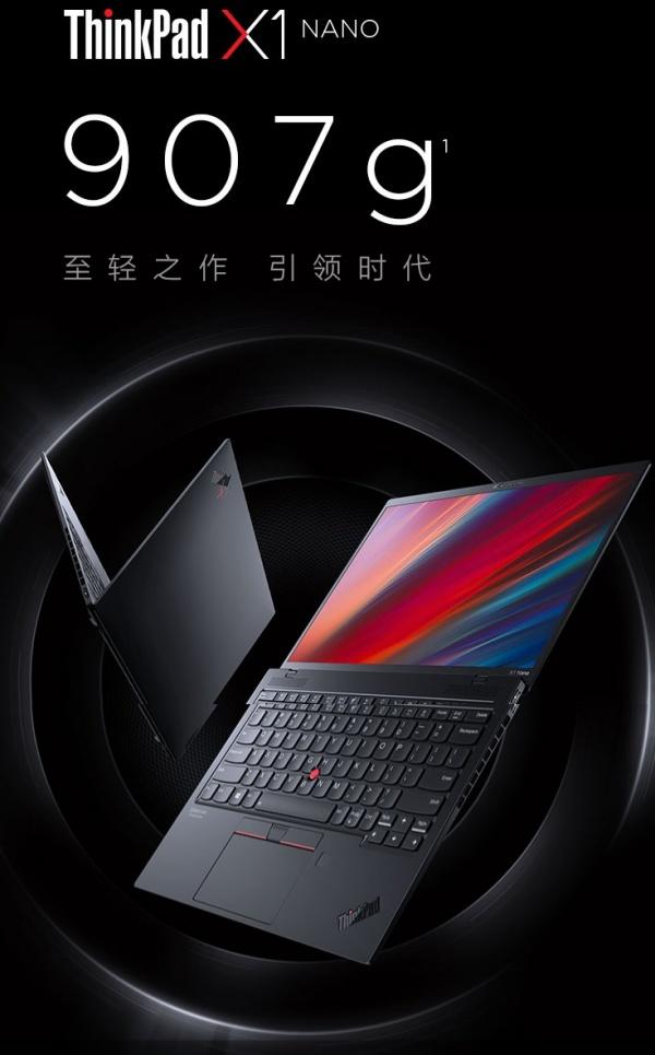 Hiện người dùng có thể đặt mua Lenovo ThinkPad X1 Nano trên trang thương mại điện tử Jingdong của Trung Quốc