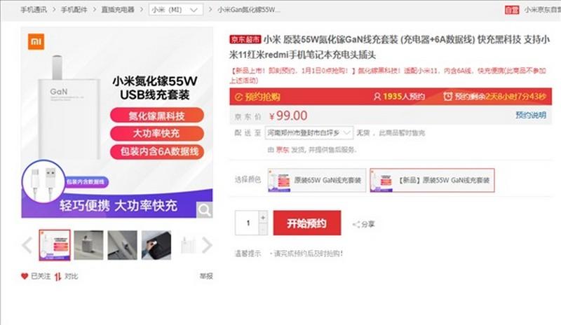 Xiaomi ra mắt bộ sạc nhanh 55W GaN tương thích Mi 11 mới trình làng với giá bán 350 ngàn đồng
