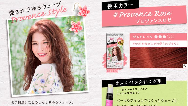 Kao - Liese bubble hair colour