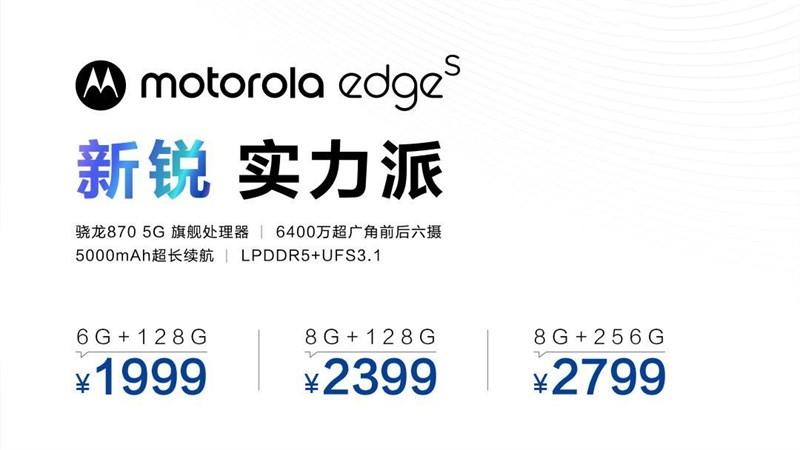 Price of Motorola EDGE S in China