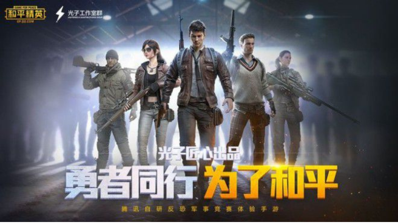 PUBG Mobile first version in China called Game for Peace is quite strange.  (Source: PUBGChina).