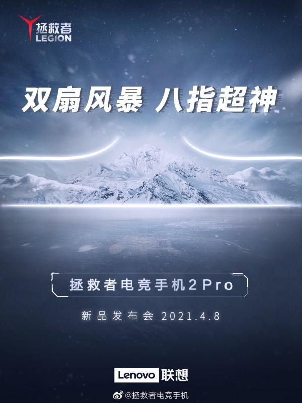Lenovo Legion 2 Pro được ấn định ngày ra mắt