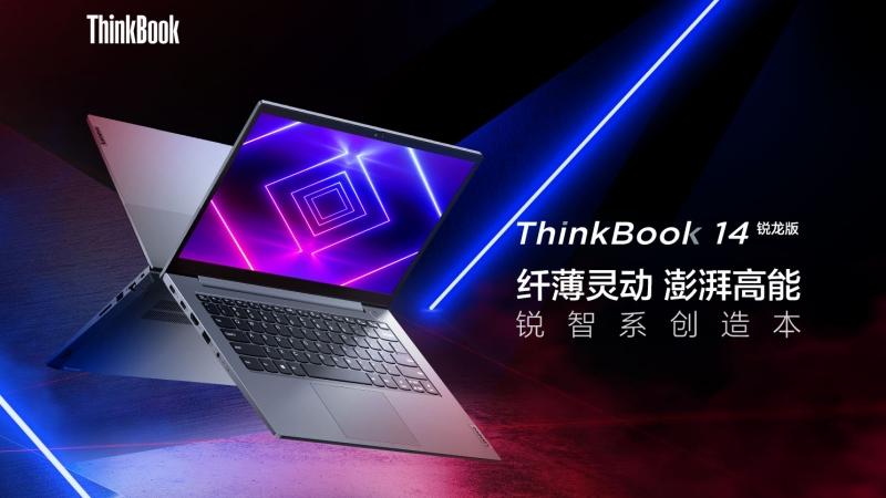 Lenovo ThinkBook 14 2021 được làm mới với bộ xử lý AMD Ryzen 5 5500U, giá gần 16.6 triệu đồng