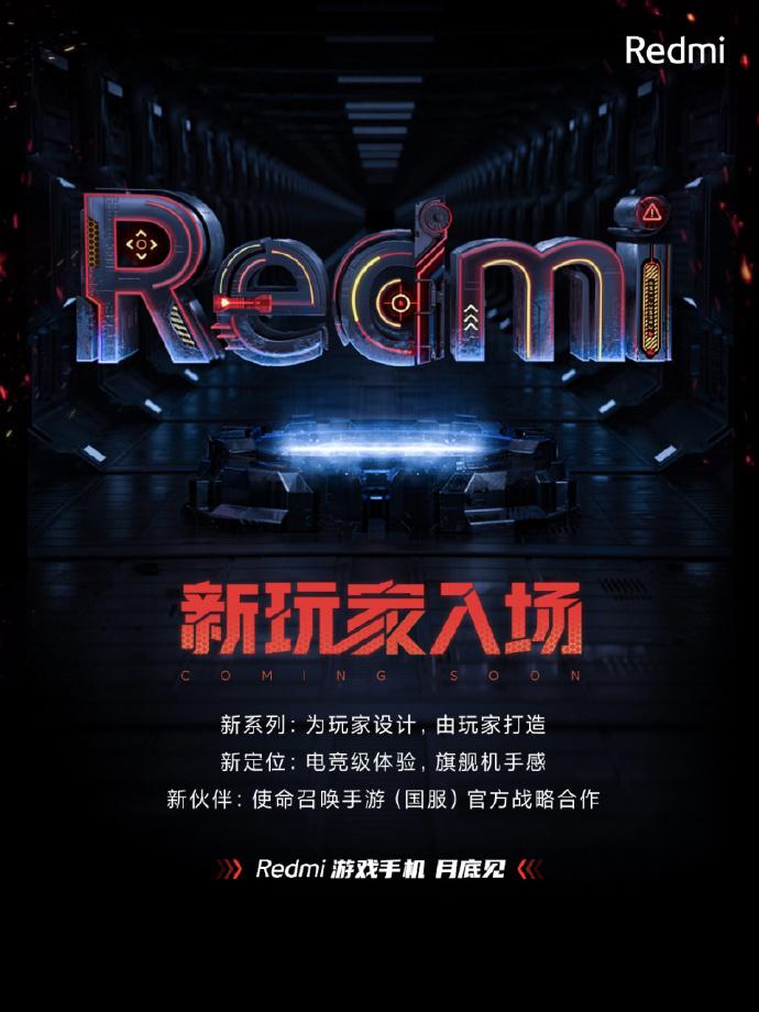 Redmi sắp ra mắt smartphone chuyên game tại Trung Quốc