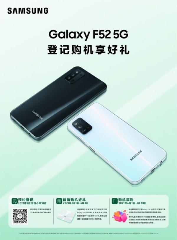 Poster quảng cáo Galaxy F52 5G tại Trung Quốc