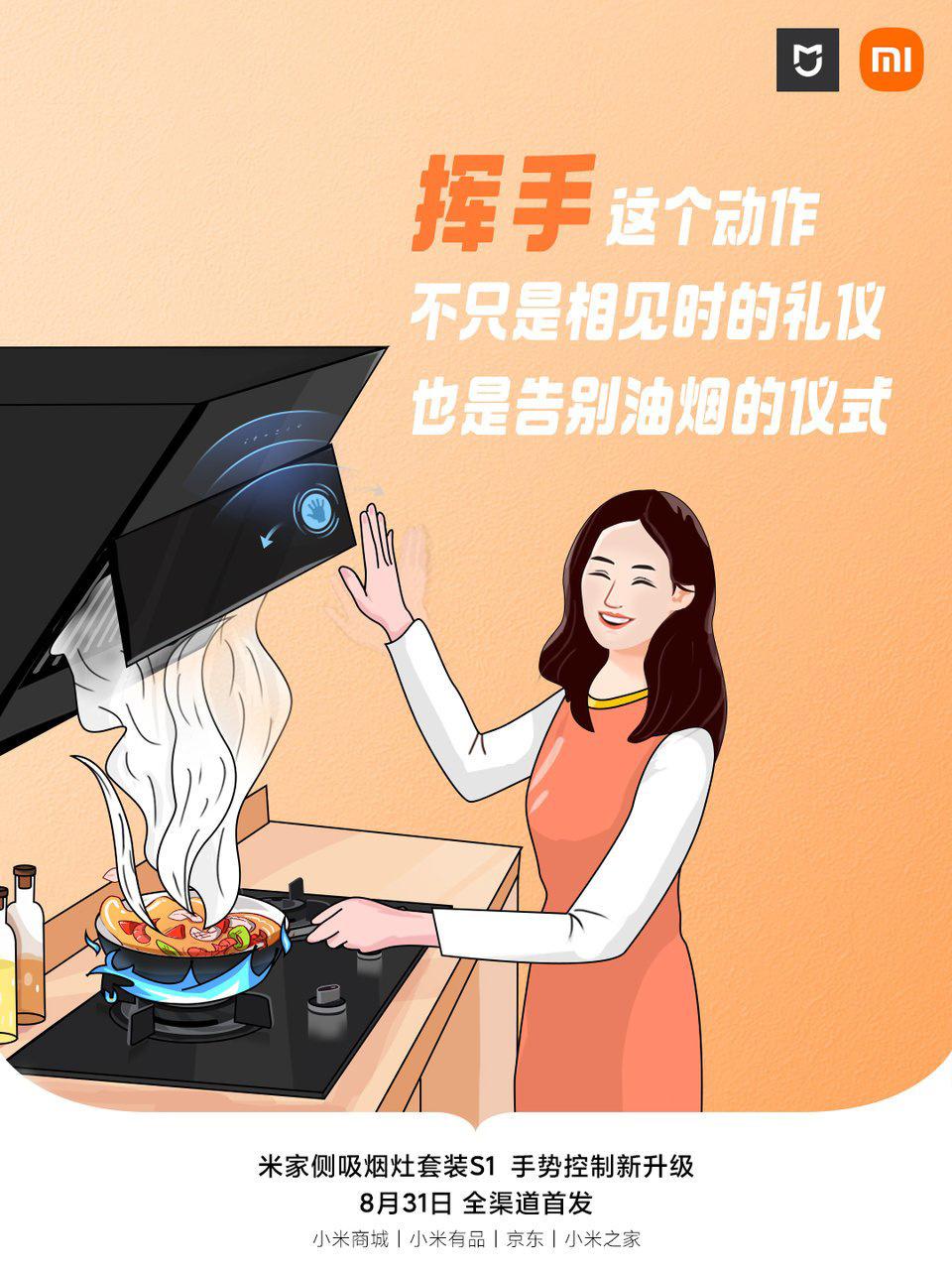 Xiaomi ra mắt máy hút mùi MIJIA S1 thông minh, điều khiển bằng cử chỉ