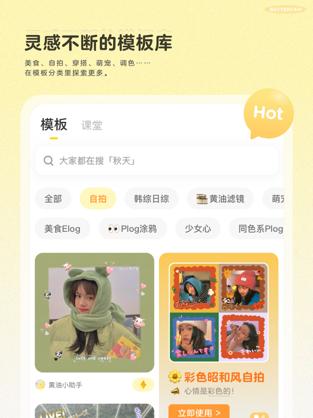 Screenshots Butter Camera 黄油相机  : Ứng dụng chỉnh ảnh, ghép sticker kiểu Trung