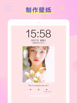 Screenshots PINS : Ứng dụng ghép ảnh kiểu Trung cực dễ thương