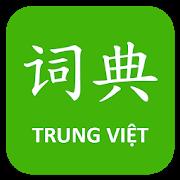 Từ điển Trung Việt - Ứng dụng tra từ điển Trung - Việt