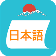 Học tiếng Nhật MinnaNoNihongo: Ứng dụng tự học tiếng nhật online miễn phí