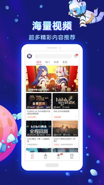 Screenshots Bilibili - Ứng dụng xem anime/hoạt hình hay, video cosplay Trung Quốc