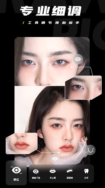 Screenshots Tải Rawpic: Ứng dụng chỉnh sửa ảnh kiểu Trung