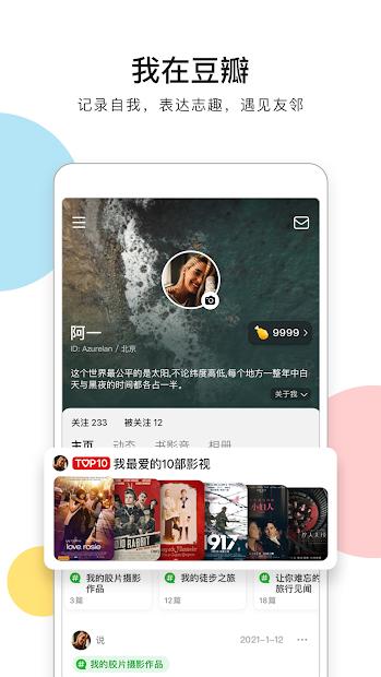 Screenshots Douban (豆瓣): Mạng xã hội bình chọn, vote phim Trung