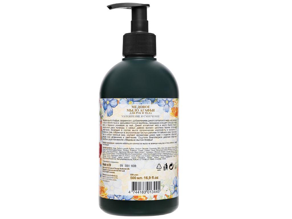Sữa tắm Agafia dưỡng ẩm mật ong 500ml 2