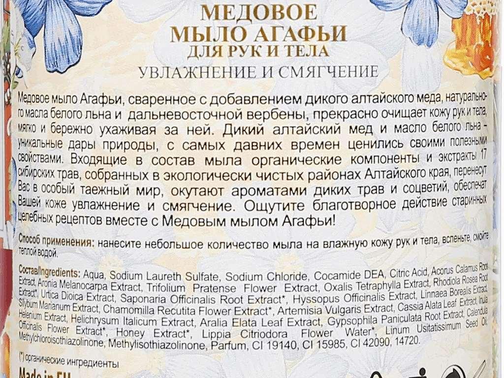 Sữa tắm Agafia dưỡng ẩm mật ong 500ml 3