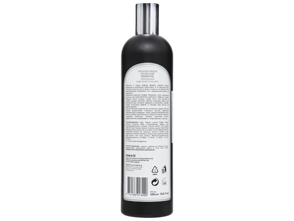 Dầu gội giữ tóc chắc khoẻ Agafia keo ong cây bách hương 550ml 2