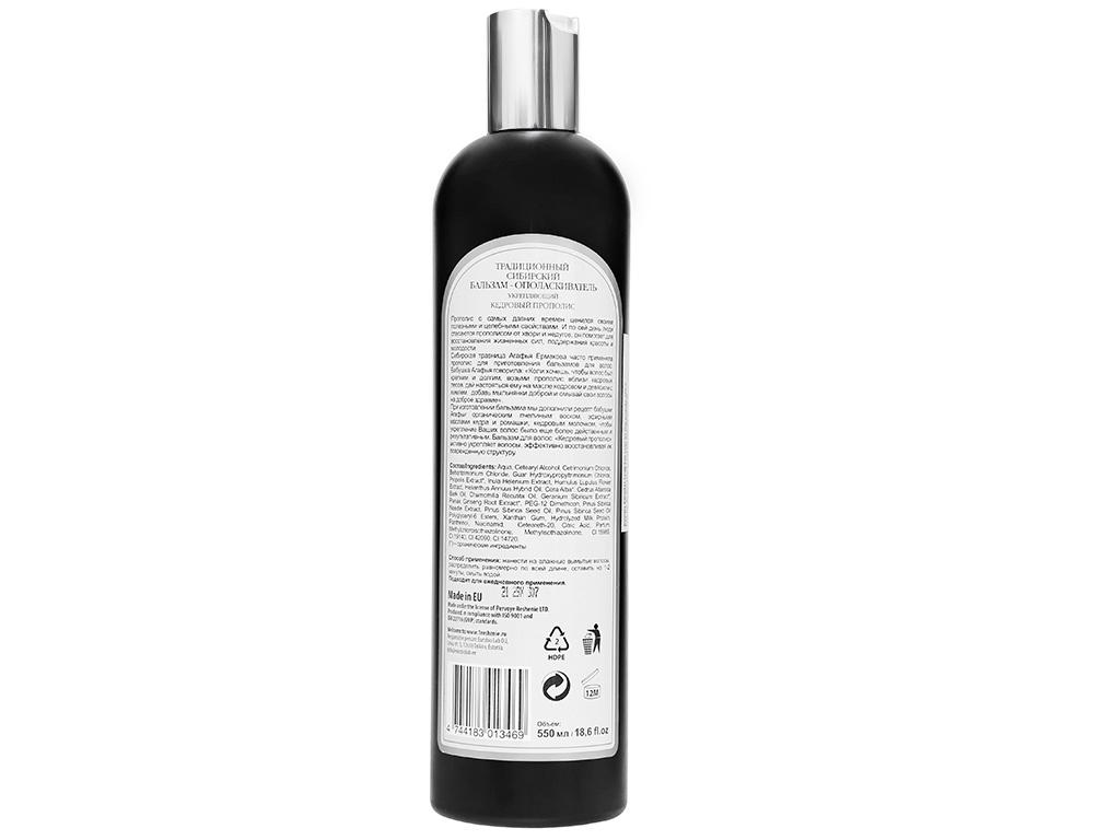 Dầu xả giữ tóc chắc khoẻ Agafia keo ong cây bách hương 550ml 2