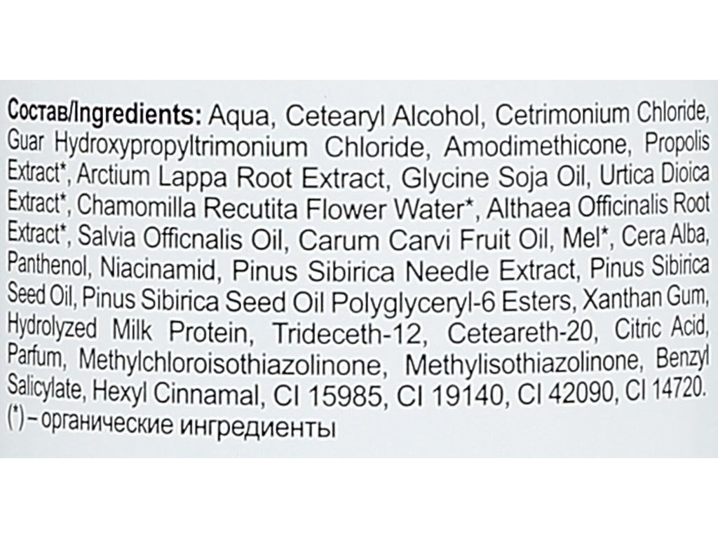 Dầu xả chống rụng tóc Agafia keo ong cây ngưu bàng 550ml 3