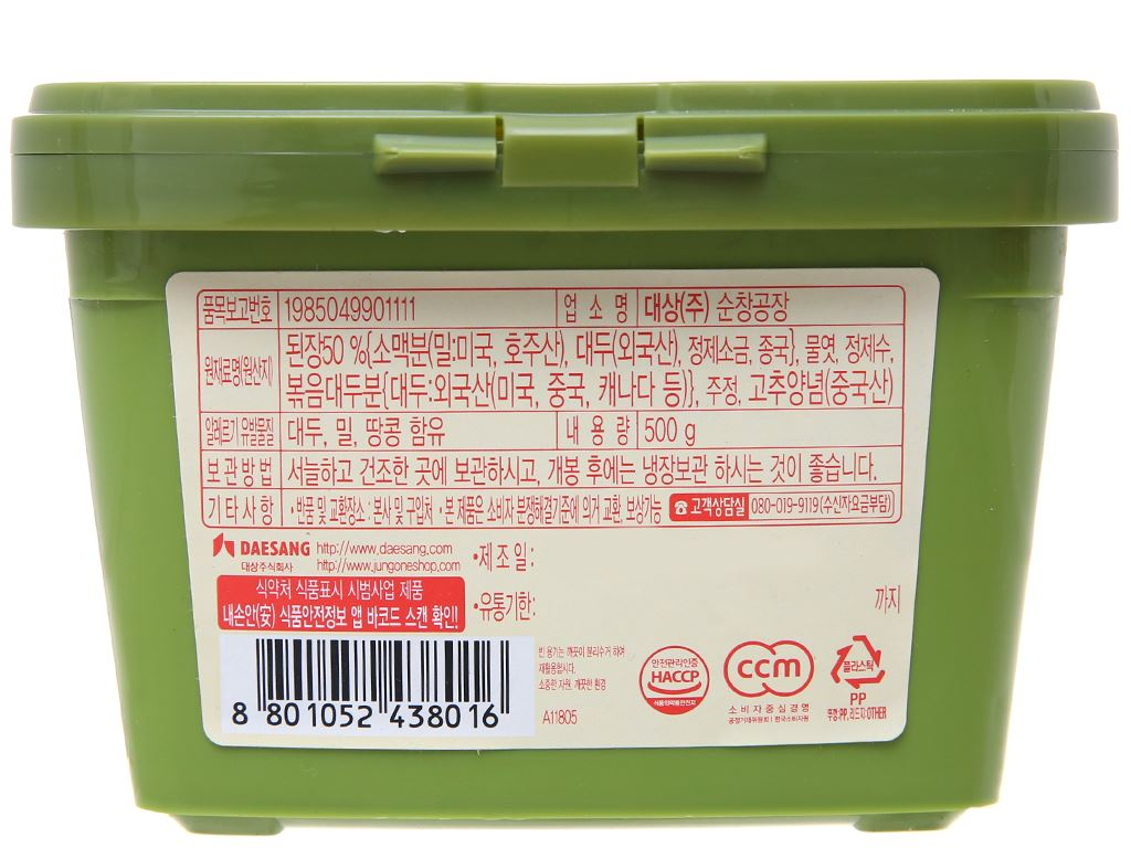 Tương đậu Hàn Quốc Chung Jung One hộp 500g 2