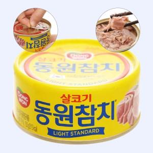 Cá ngừ trắng ngâm dầu Dongwon lon 150g