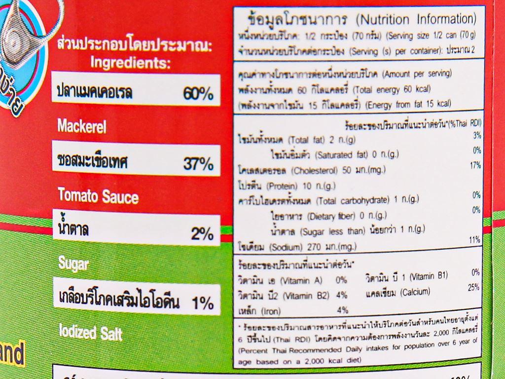 Cá nục sốt cà chua Bigcan lon 140g 4