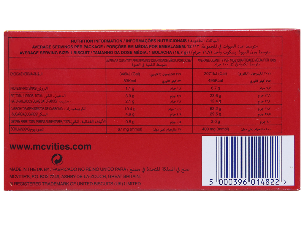 Bánh quy Socola sữa McVitie's Digestive 200g 2