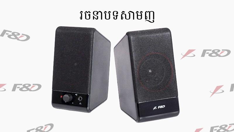 Speaker Fenda U213A - 2.0 - BigPhone.com