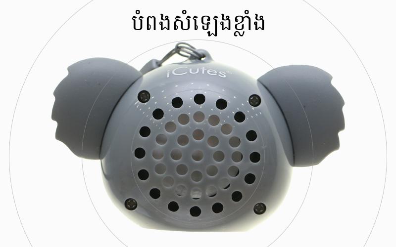 Bluetooth Speaker iCutes MB-M515 ខ្លាឃ្មុំ - BigPhone.com