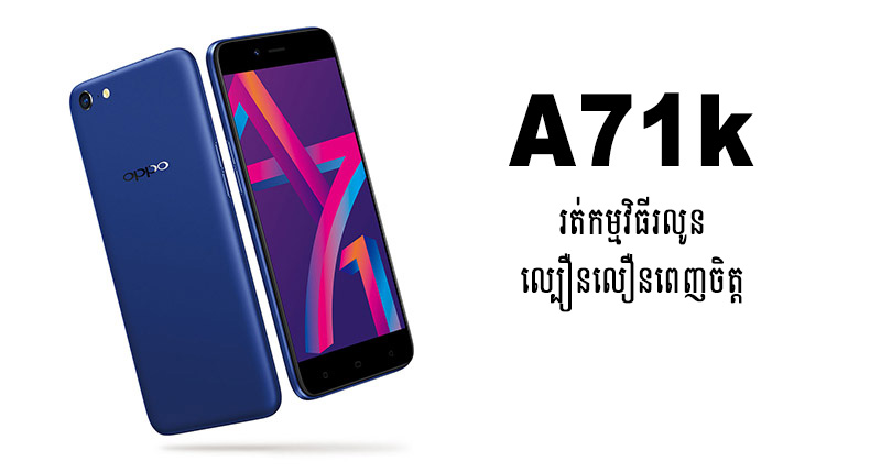 ទូរស័ព្ទ OPPO A71k | BigPhone.com