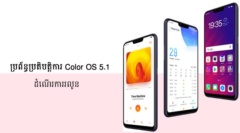 Phone - ទូរស័ព្ទ OPPO A3s 16GB - កម្លាំងម៉ាសុីន