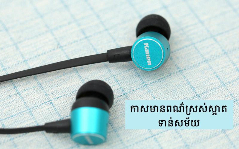Headphone - កាស EP Kanen IP-225
