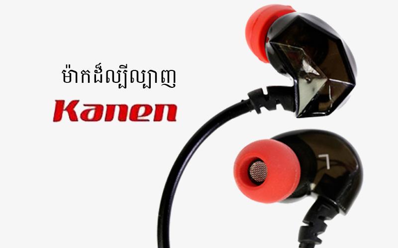 កាស EP Kanen S50 ខ្មៅ - ប្រាក់