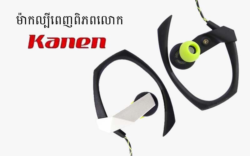 កាស EP Kanen S70 ខ្មៅ - ត្រួយចេក