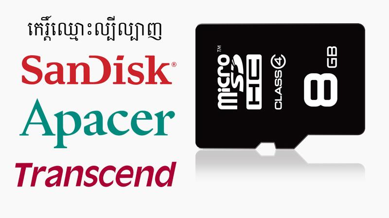 មេម៉ូរី MicroSD 8 GB Class 4