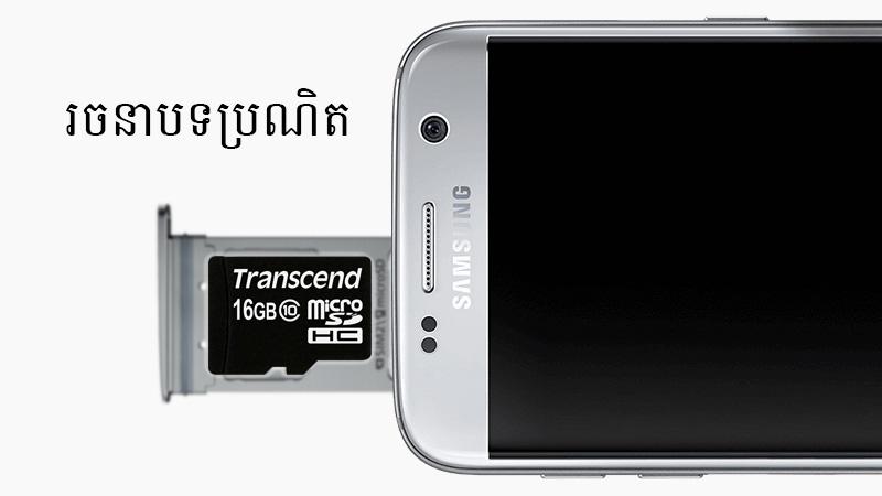 មេម៉ូរី 16 GB MicroSD class 10