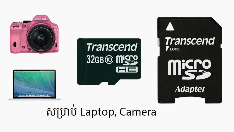 មេម៉ូរី MicroSD 32 GB class 10