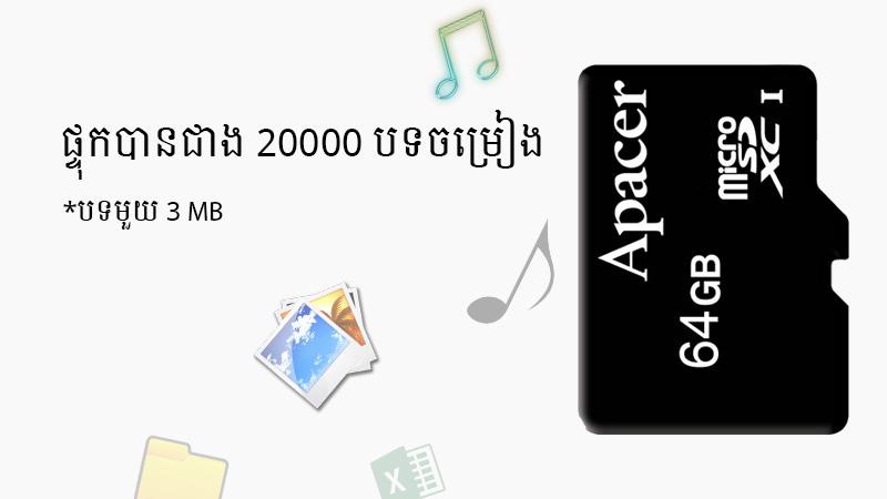 មេម៉ូរី 64 GB MicroSD class 10