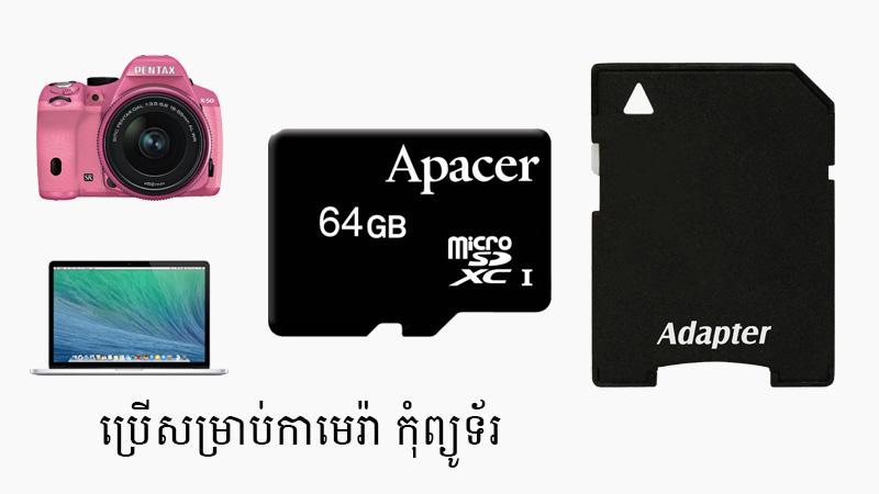 មេម៉ូរី MicroSD 64 GB Class 10U1 - BigPhone.com
