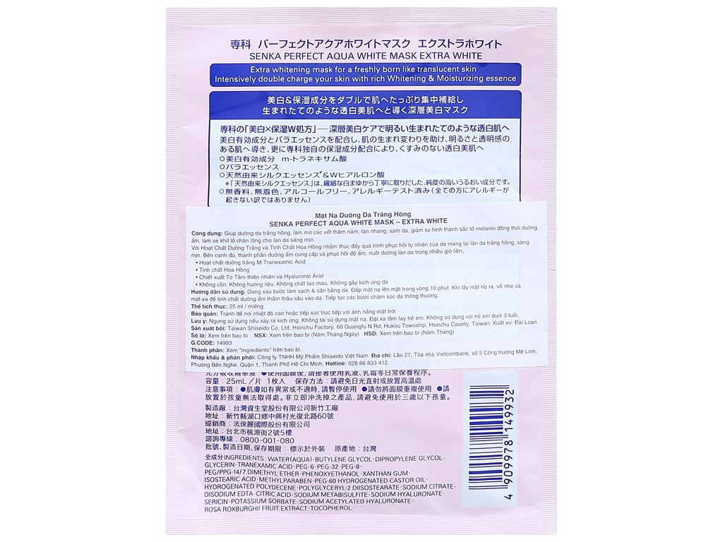 Mặt nạ Senka Perfect Aqua White dưỡng da trắng hồng 25ml 2