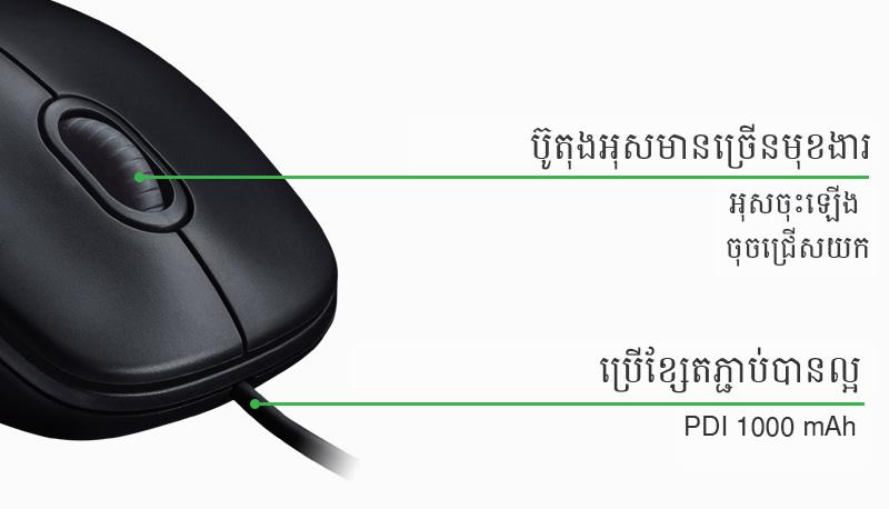 Wired Mouse - កណ្ដុរកុំព្យូទ័រមានខ្សែ Logitech M100r ពណ៌ខ្មៅ