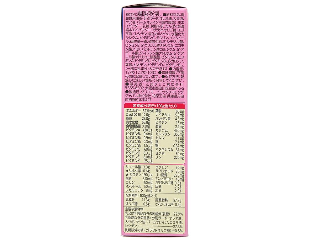 Sữa bột Glico Icreo số 0 hộp 127g (0 - 12 tháng) 4