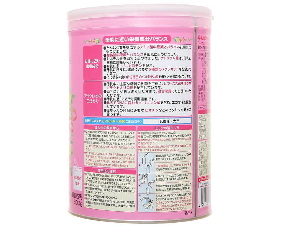 Combo 2 lon sữa bột Glico Icreo số 0 800g (0 - 12 tháng) 3